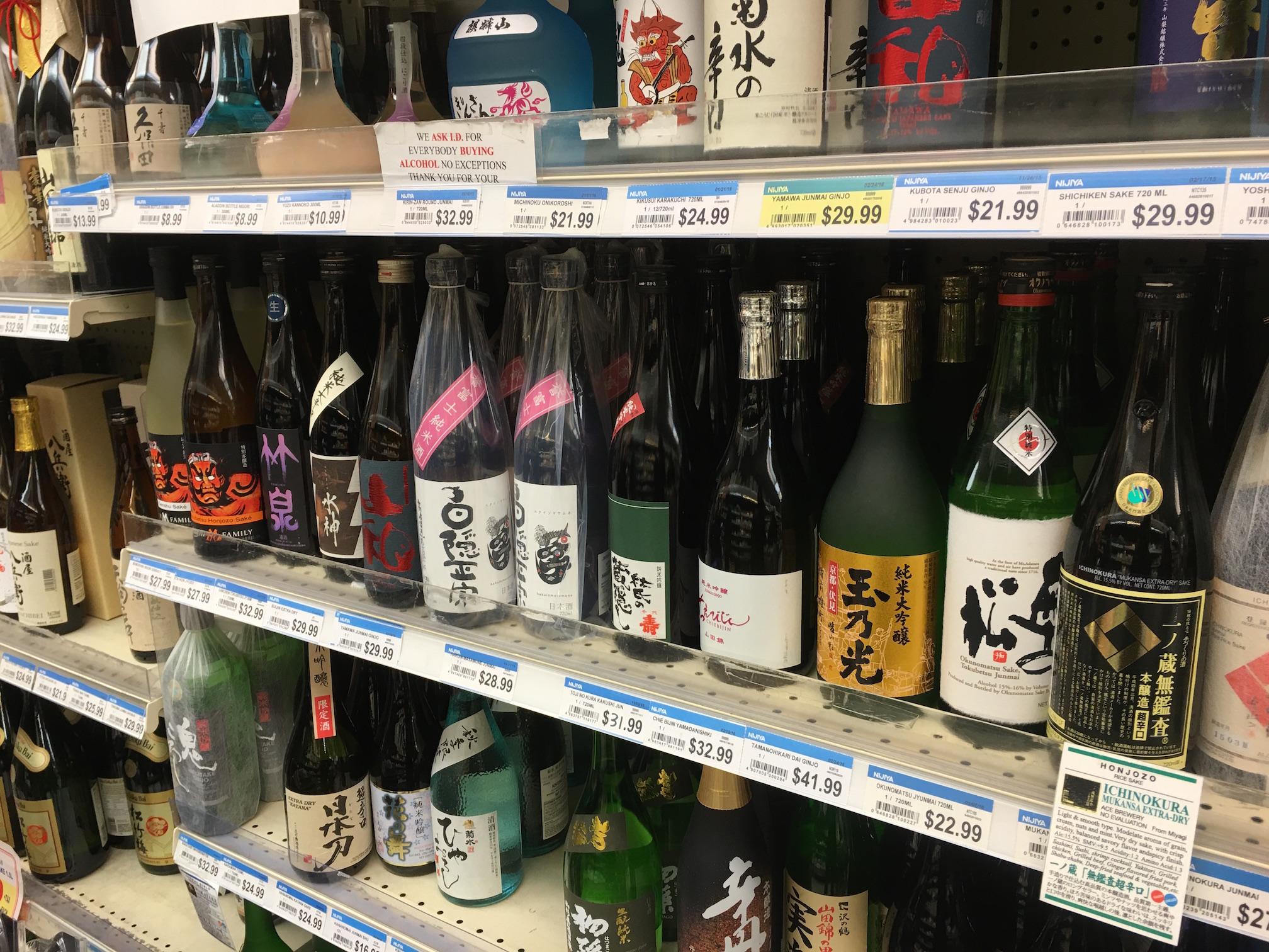 nijiya-sake